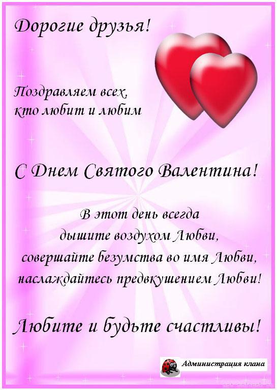 Смс с поздравлениями с днём святого валентина7